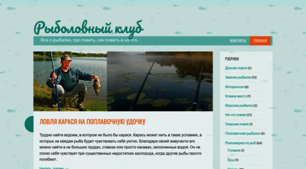 купить путевку на рыбалку в спб