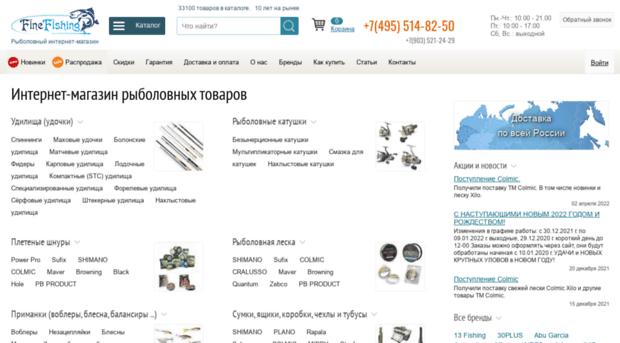интернет магазины рыболовных товаров с доставкой в россию
