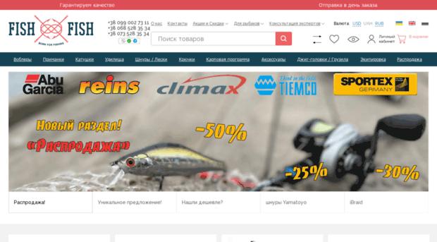 интернет магазин рибалки
