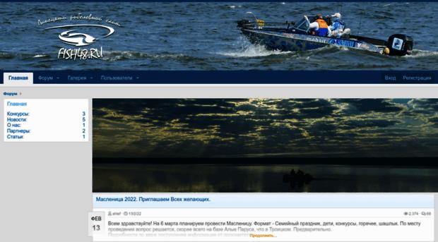 российский сайт рыболовов