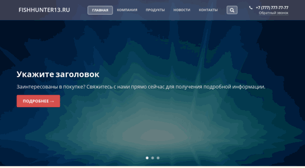 рыболовные новости на сайт