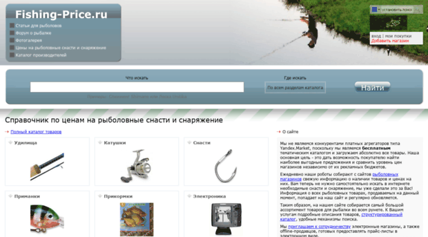 fishing-price.ru