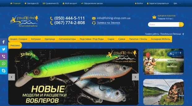 интернет рыболов минск