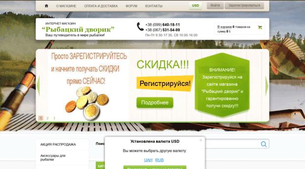 рыбацкие интернет магазины днепропетровска