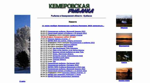 кемеровский сайт рыболовов