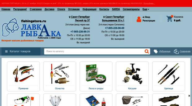 интернет магазины рыболовных товаров в россии