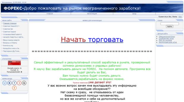 Forex hyip ucoz com отзывы