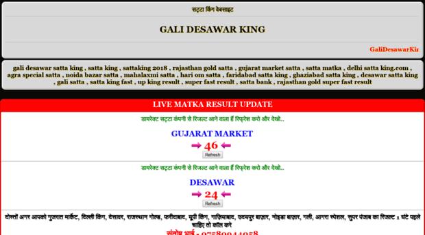galidesawarking com - Gali Desawar KIng Rajasthan Go