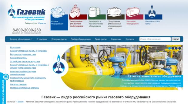 Газовик— промышленное газовое оборудование