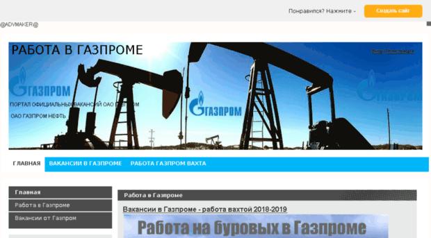 http://img.sur.ly/thumbnails/620x343/g/gazprom-rabota.fo.ru.png