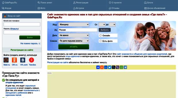 намера чатов знакомств украина
