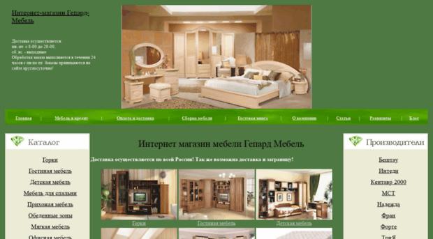 мебель гепард петрозаводск каталог товаров фото
