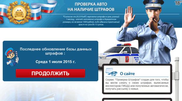 Проверить авто на штрафы на официальном сайте гибдд доставляемых