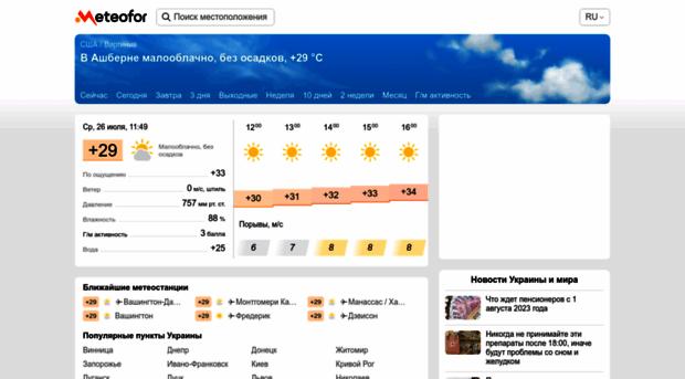 Погода до 25 сентября
