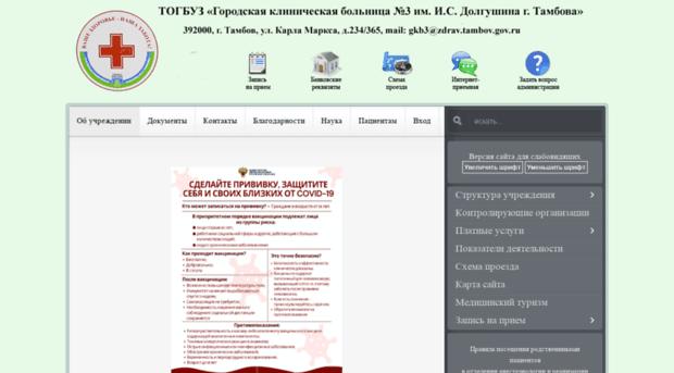 "gkb3-tambov.ru - ТОГБУЗ ""Городская клиническая ... - Gkb 3 Tambov"
