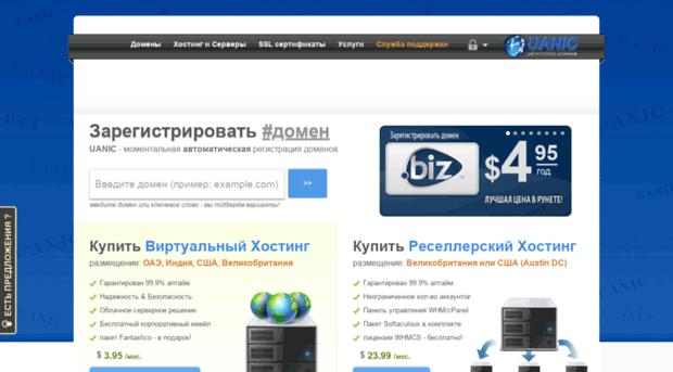 Купить домены uanic местоположение пансионата звёздный судак официальный сайт