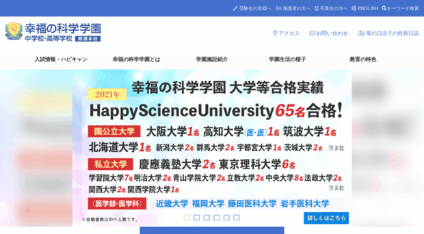 happy-science.ac.jp