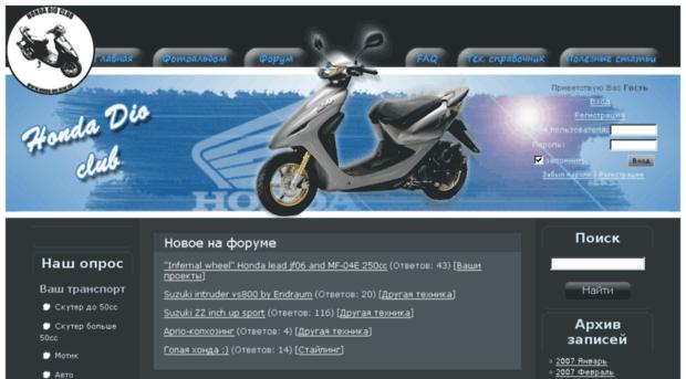 honda-dio.ucoz.ru