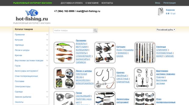 интернет магазин рыболовных товаров бесплатная доставка почтой из китая