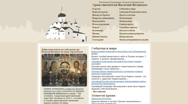 hramnagorke.ru - Храм святителя Василия Великог... - Hramnagorke