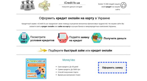 Кредит онлайн айфон якутск