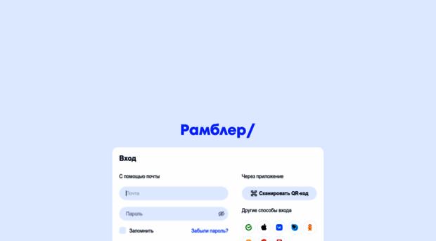 id rambler ru - Rambler&Co Авторизация - Id Rambler