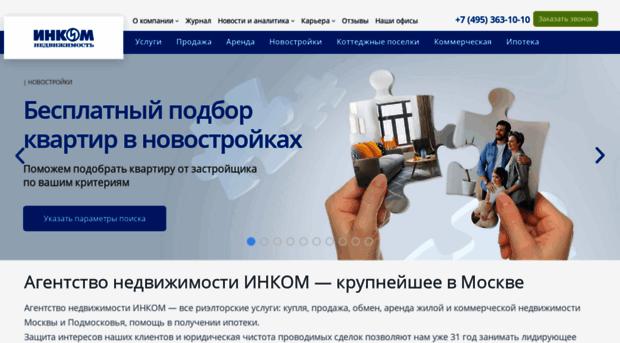 инком недвижимость - руководство - bs-kolgotki.ru