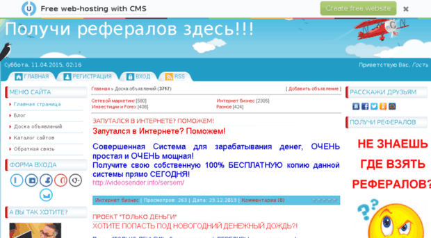 Доска объявлений ucoz.ru для сетевиков подать объявление в газету коми