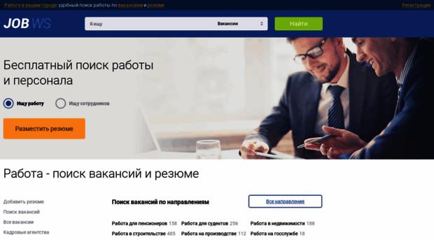 поиск персонала по сайтам трудоустройства Саратовской области переведут