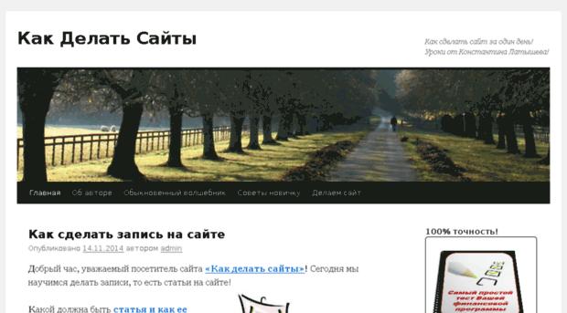 k134.ru - Как Делать Сайты Как сделать... - K 134