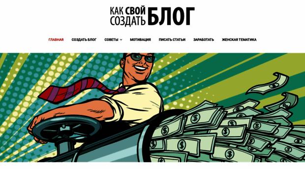 Как создать блог на блогспот - Pressmsk.ru