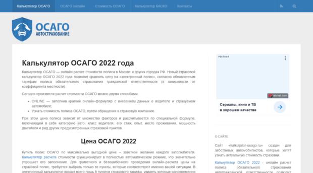 написать калькулятор осаго онлайн красноярск действие