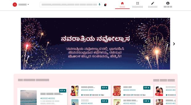 kannada pratilipi com - Pratilipi | Read Stories, Poem