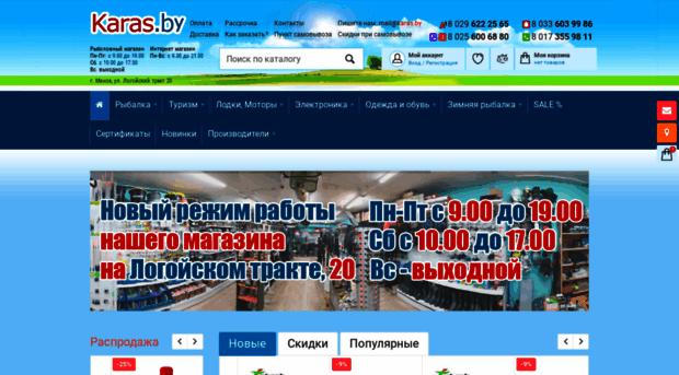 сайты рыболовными товарами в белоруссии