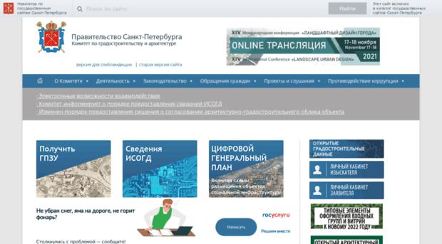 Официальный сайт университета имени аи герцена 22 марта 2011 года