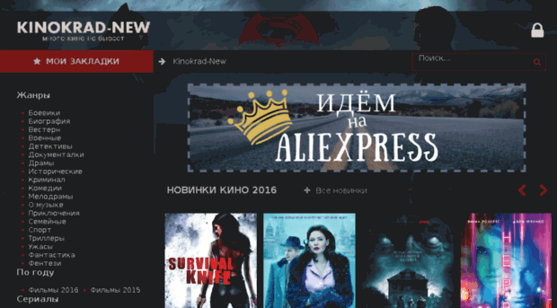 КиноКрад новинки кино 2016 смотреть онлайн фильмы 2016 на
