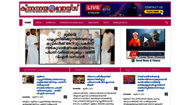 Chaithanya Matrimonial  Exclusively for Knanaya Catholics