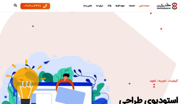 kodesign.ir - طراحي سايت || كميل قاسمي || به... - KodesignKeywords: طراحی وب سایت, طراحی سایت, طراحی قالب سایت, اسکریپت نیازمندیها, اسکریپت نیازمندی, طراحی سایت استاتیک, طراحی سایت دینامیک, اسکریپت نیازمندی ها