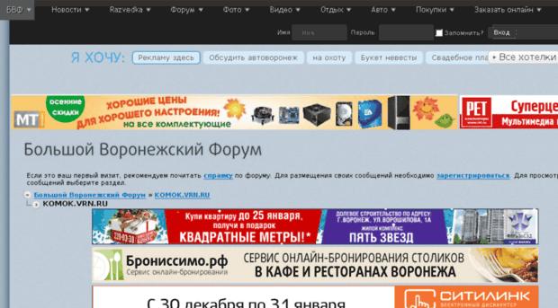 http://img.sur.ly/thumbnails/620x343/k/komok.vrn.ru.png