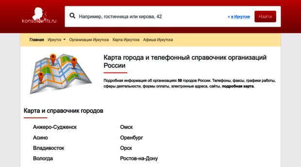 Справочник организаций Москвы  адреса телефоны отзывы
