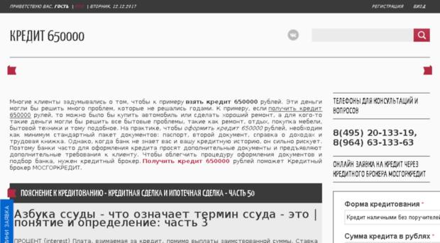 Взять кредит без справок без поручителей новосибирск