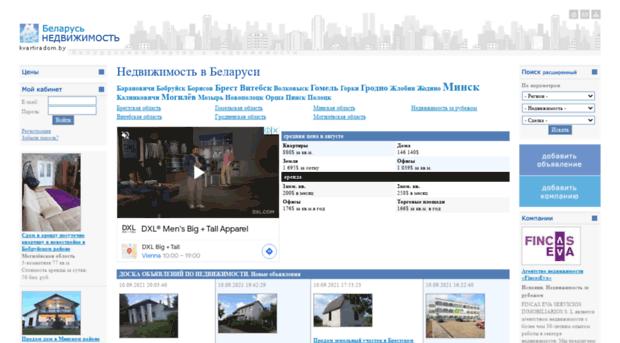 формы записи подать объявление в белоруссии онлайн дате