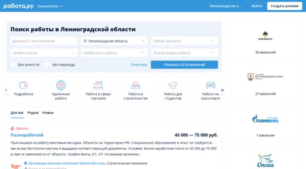 Как найти работу в ленинградской области