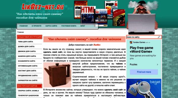 "likbez-net.ru - ""Как сделать сайт самому"" - по... - Likbez Net"