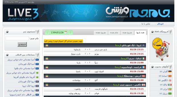 نتایج زنده دیشب فوتبال