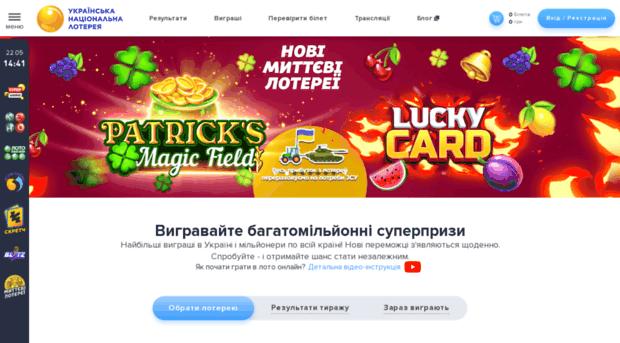 ukr-nats-lotereya-keno-rezultati