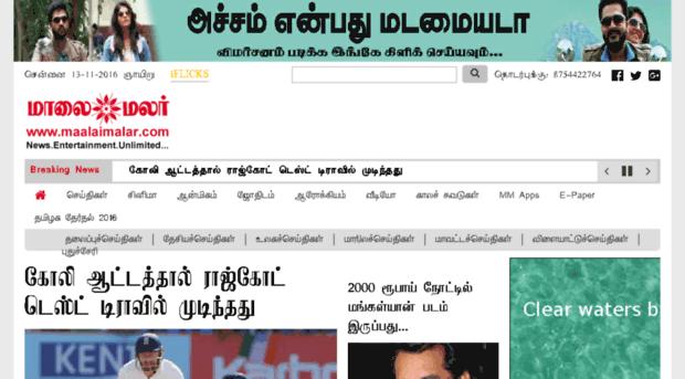 m maalaimalar com - Maalaimalar News: Tamil News |    - M Maalaimalar