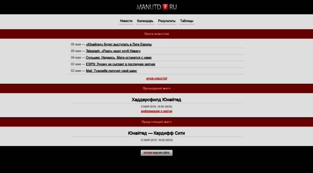 Related manchester united. ru манчестер юнайтед