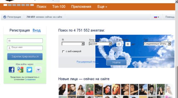 Как зарегистрироваться на сайт знакомства мамба