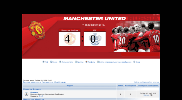pest analysis for manchester united